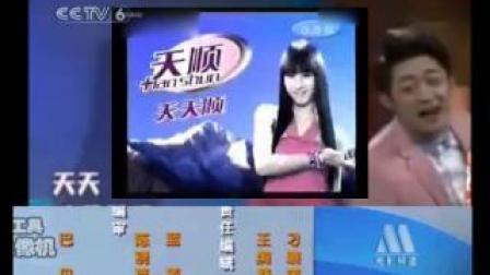 中央电视台电影频道大玩家片尾(20050716)