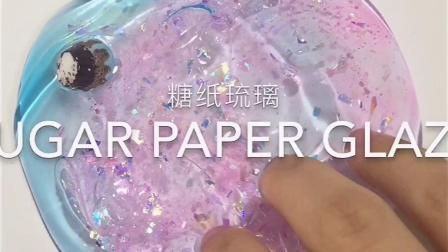 想恋【糖纸琉璃】蓝紫混色