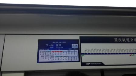 [2018.10]重庆地铁3号线 五公里-南坪 运行与报站