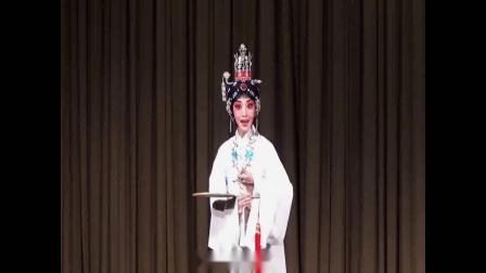 京剧谢瑶环花园(中国戏曲学院客惠子)