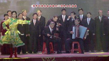 表演唱《我为革命养骏马》南京长江合唱团(纪念知青上山下乡运动50周年演出)