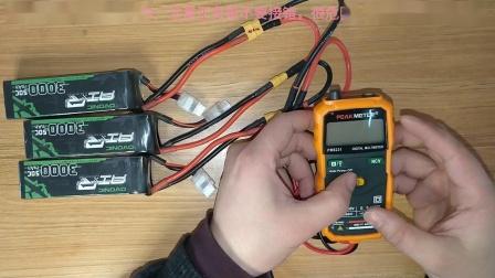 三块3S 11.1V航模锂电池串联演示-幻速556工作室
