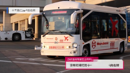 中部国际机场限制区内 小型EV客車RoboCar EVbus自动驾驶试行视频公开