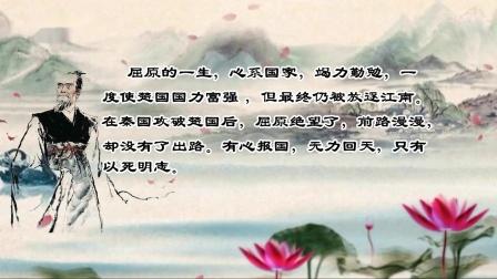 【音乐欣赏】大提琴演奏《离骚》端午忆屈原(制作 帅建军 2019端午节)
