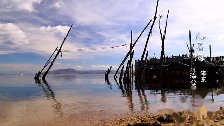 《洱海看海》「下篇:海东 洱海公园」老戴系列影像视界作品之七十七