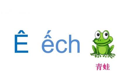 越南语字母表29字母 - Bảng chữ cái Tiếng Việt