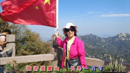 自驾鲁南行 第4站(2)临沂蒙山景区 歌曲《登蒙山》王宏伟