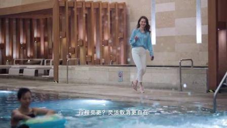 希尔顿酒店集团形象宣传片—有没有篇30秒