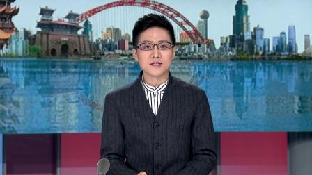 武汉新闻 一周要闻 2020年1月3日 靳奇