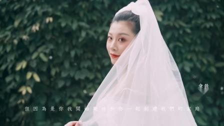 20191006黄诗洋+韩小蕾婚礼电影抒情篇