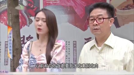 2020-08-15外来媳妇本地郎:交换人生(上下)