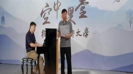 《杭州老干部大学-空中课堂》远征的歌 2020.8.20.