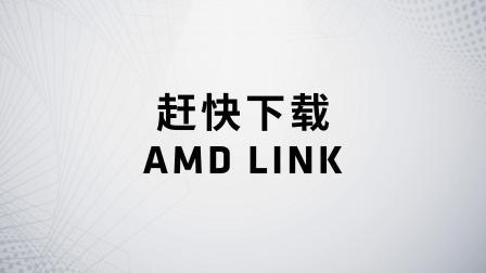 通过AMD Link,随时随地畅玩电脑游戏!