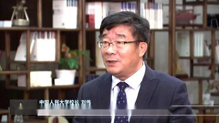 权威访谈@人民大学刘伟