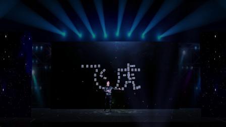 魔术师飞虎 大屏互动秀 人屏互动秀 2.0版