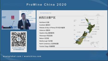 WSET大师班—纯净新西兰:有机葡萄酒与可持续发展-朱简 MW—ProWine China2020