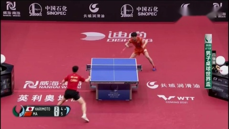 2020年乒乓球世界杯4强赛(威海站)马龙vs张本智和的精彩比赛 转载 张镇聂树永