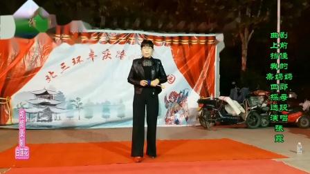 2020年11月26日张霞演唱曲剧上前来挡住了我的亲妈妈四郎探母选段