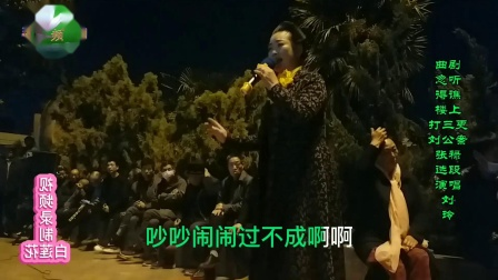 2020年11月26日刘玲演唱曲剧忽听得谯楼打三更张禄刘公案选段