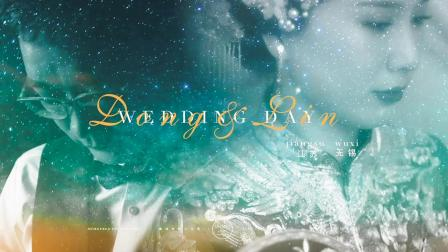 「DONG&LIN」婚礼电影