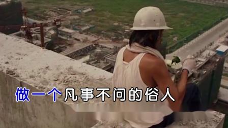 尚士达 - 生而为人 KTV