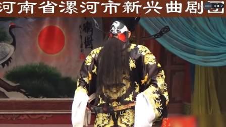 曲剧【少侠与包公】第四部漯河市新兴曲剧团风度翩翩的视频剪辑