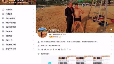 第八单元:大耳朵图图爸爸在深圳市麓港国际,第38关。