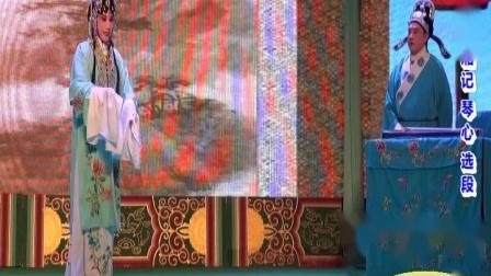 京剧《西厢记 琴心》选段 孙彩玲(大连)饰崔莺莺 (特邀 李萍 王少军)沈阳老北市剧场