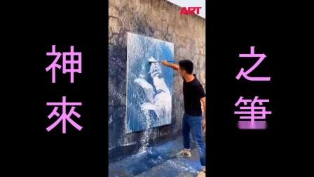 【民間高人】中國牆壁畫家作畫技巧别具匠心 隨手揮毫 也能畫出惟妙惟肖 呼之欲出的作品