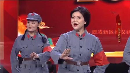 碗碗腔《红色娘子军》选段 王荣华2021戏曲晚会演唱