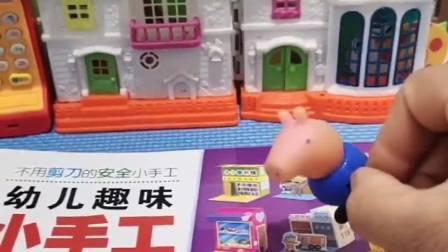 小猪佩奇来找乔治,发现乔治的书丢了,小猪佩奇帮忙找