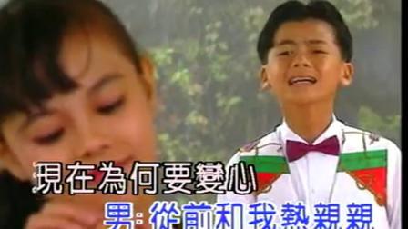 【劉志勤&陳美玲】《金童玉女一線牽·情歌對唱-愛的波折