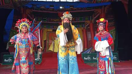 曲剧【三王造反】许昌地区泓硕曲剧团,风度翩翩戏曲音像