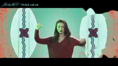 电影抵达之谜 插曲MV《野花》