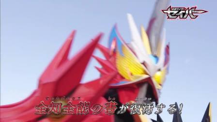 假面骑士圣刃 第35集预告 情感之龙再登场