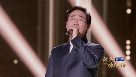 廖昌永、康震、撒贝宁、王嘉宁高唱《英雄赞歌》