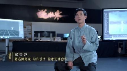 【逆水寒】舞蹈家黄豆豆 Vicon Mocap 动作捕捉 现场采访