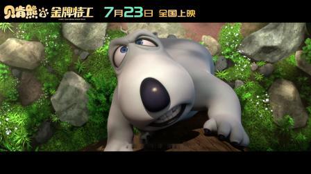 """熊豹CP欢乐出道《贝肯熊2:金牌特工》""""萌情""""版预告片"""