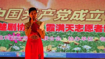 监利楚剧协会 霞满天志愿者庆祝建党100周年演出花絮
