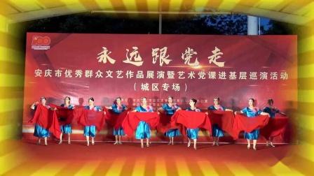 舞蹈《永恒的承诺》演出单位:安庆市春天舞蹈队