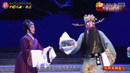苏永堂  常素贞  盛晓利《八都坊》豫剧全剧
