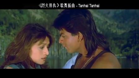 【沙鲁克·汗、玛杜丽·迪克西特】印度电影《烈火恩仇》歌舞插曲 - Tanhai Tanhai