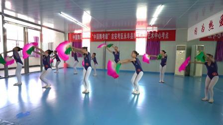 永丰县舞艺舞蹈艺术中心中国舞考级 主办单位:中国舞蹈家协会 2021.7.30.