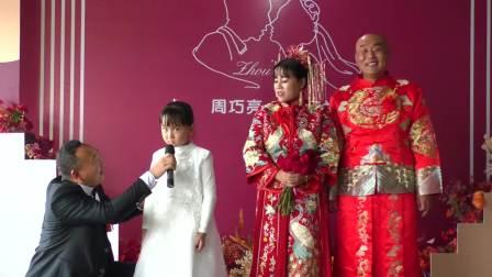 大周庄 周巧亮 卢春兰 婚礼录像 高清