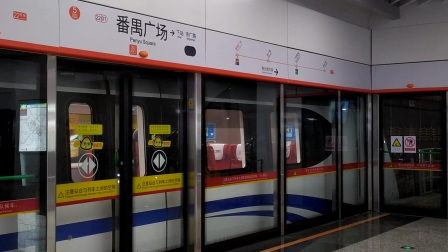 【广州地铁22号线】广州地铁18号线D1型电客车(18x043-044)番禺广场站上行出站