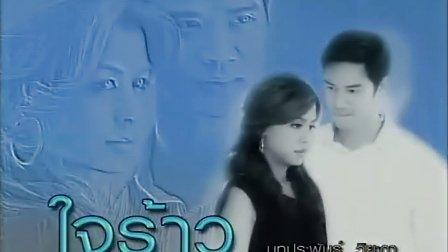 【泰语中字】裂心破碎的心06