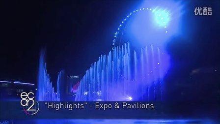 ECA2-集锦-世博会及展馆