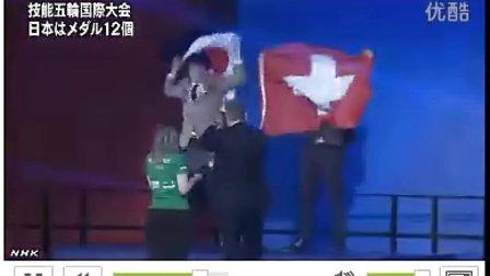 NHK关于2013年世界技能大赛日本队获奖情况的报道