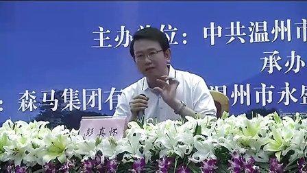 温州市政府论坛北京大学彭真怀院长《向古圣先贤学习治国安邦上》
