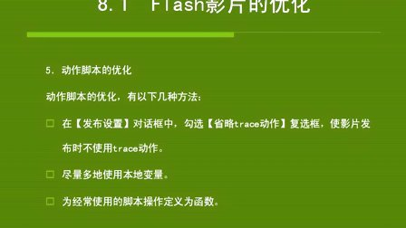 Flash卡通动画设计 8-06